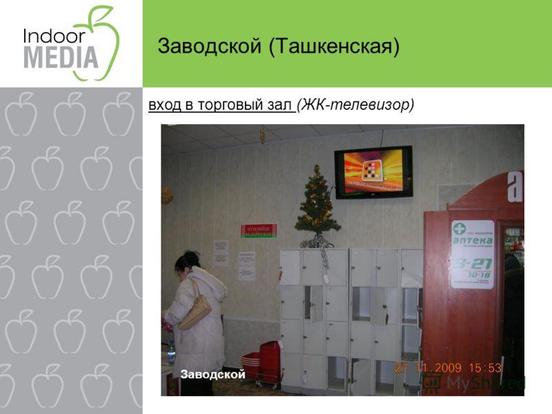 Заводской (Ташкенская) вход в торговый зал (ЖК-телевизор) Заводской