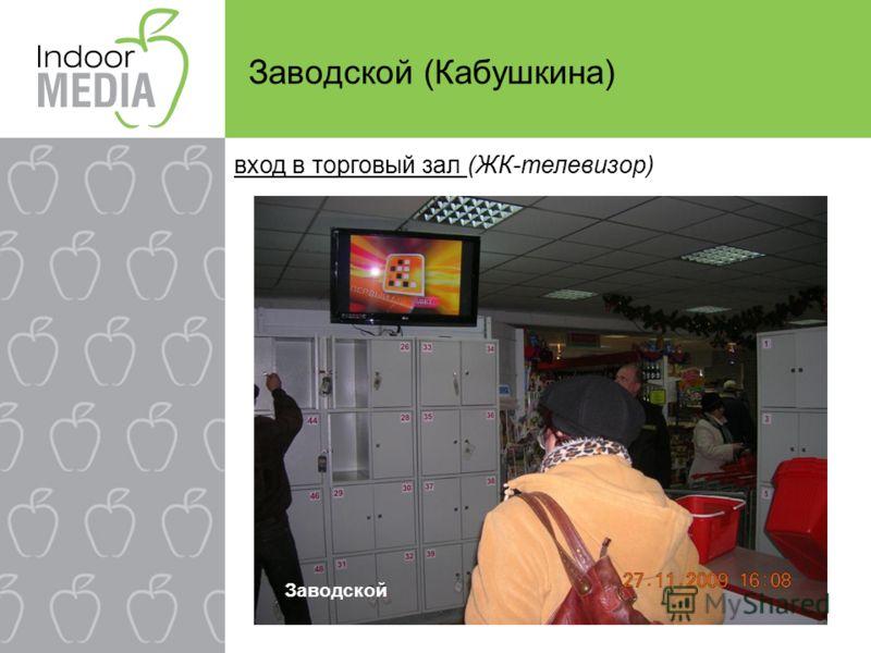 Заводской (Кабушкина) вход в торговый зал (ЖК-телевизор) Заводской
