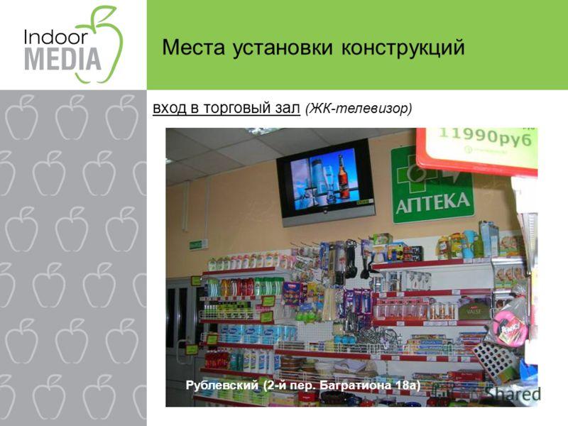 Места установки конструкций вход в торговый зал (ЖК-телевизор) Рублевский (2-й пер. Багратиона 18а)