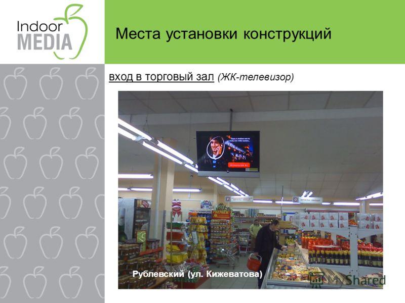 Места установки конструкций вход в торговый зал (ЖК-телевизор) Рублевский (ул. Кижеватова)