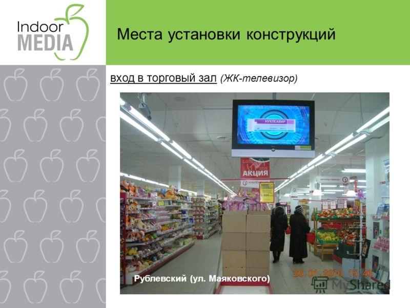 Места установки конструкций вход в торговый зал (ЖК-телевизор) Рублевский (ул. Маяковского)