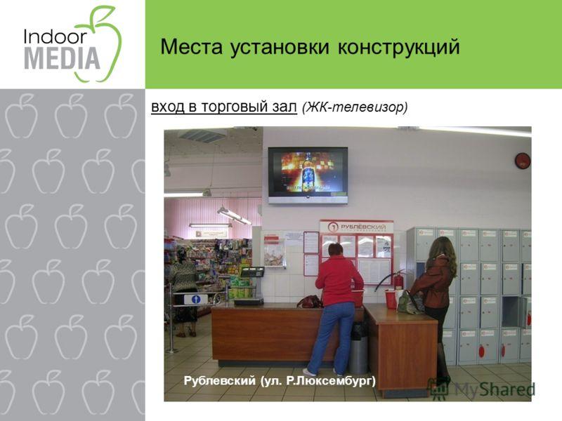 Места установки конструкций вход в торговый зал (ЖК-телевизор) Рублевский (ул. Р.Люксембург)
