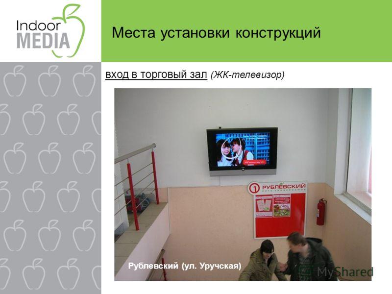 Места установки конструкций вход в торговый зал (ЖК-телевизор) Рублевский (ул. Уручская)