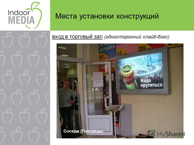 Места установки конструкций Соседи (Голодеда) вход в торговый зал (односторонний слайд-бокс)
