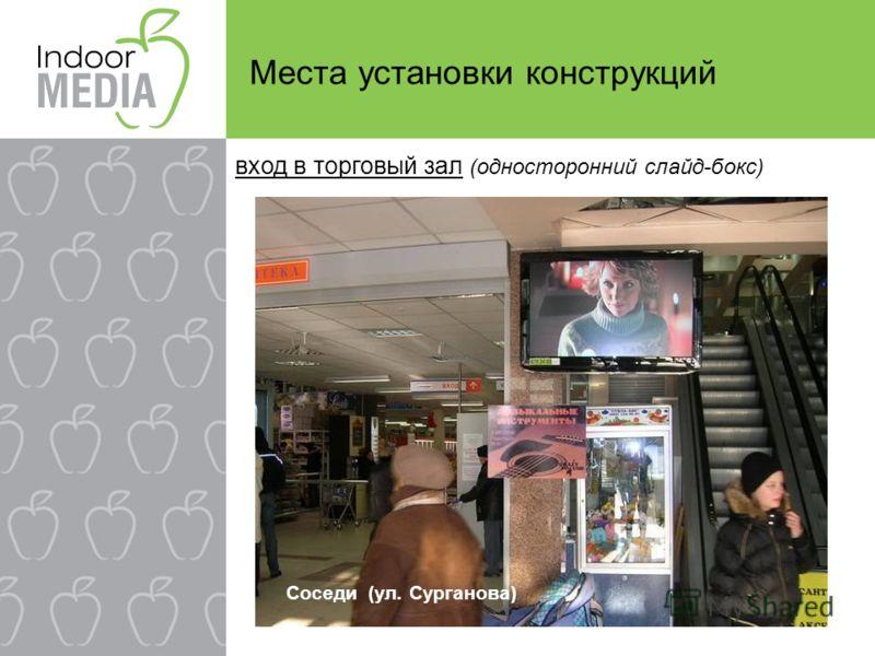Места установки конструкций Соседи (ул. Сурганова) вход в торговый зал (односторонний слайд-бокс)