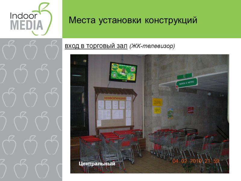 Места установки конструкций вход в торговый зал (ЖК-телевизор) Центральный