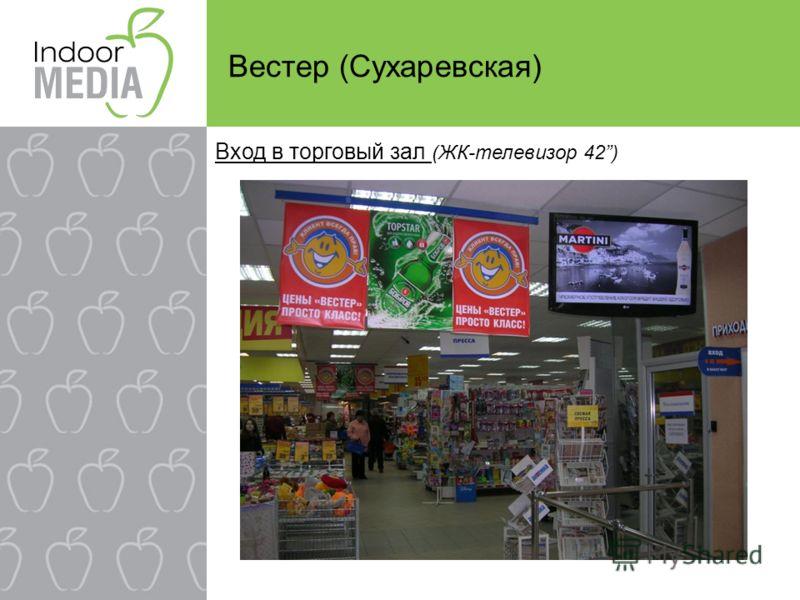 Вход в торговый зал (ЖК-телевизор 42) Вестер (Сухаревская)