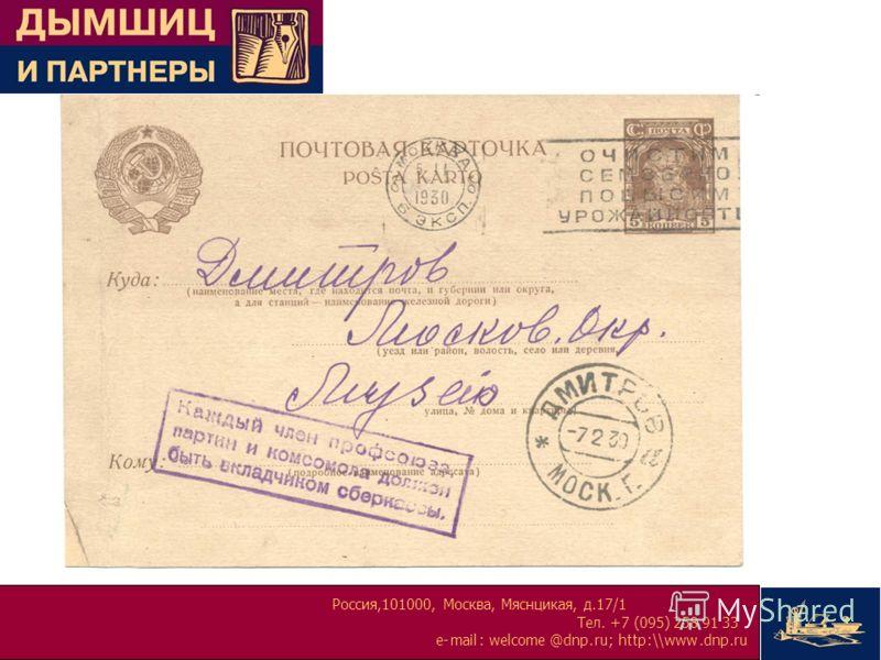 Россия,101000, Москва, Мяснцикая, д.17/1 Тел. +7 (095) 258 91 33 e-mail:welcome@dnp.ru; http:\\www.dnp.ru