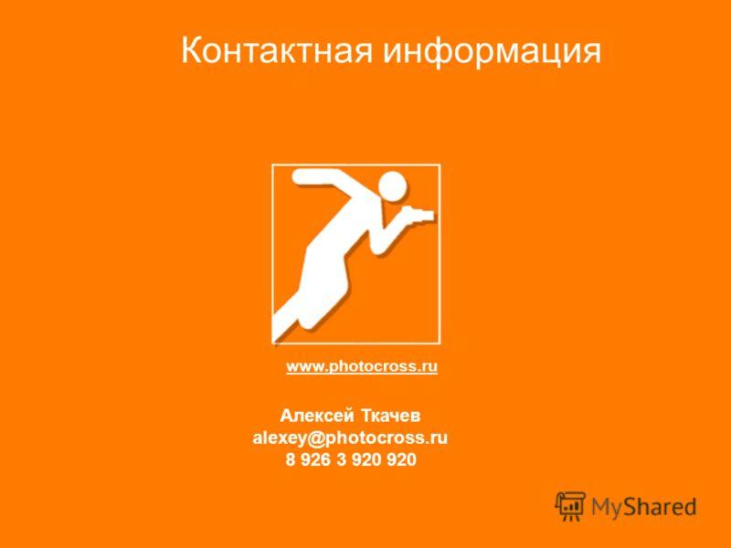 www.photocross.ru Алексей Ткачев alexey@photocross.ru 8 926 3 920 920 Контактная информация