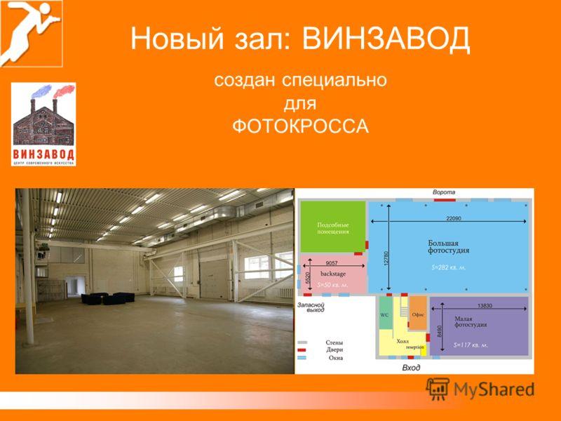 Новый зал: ВИНЗАВОД создан специально для ФОТОКРОССА