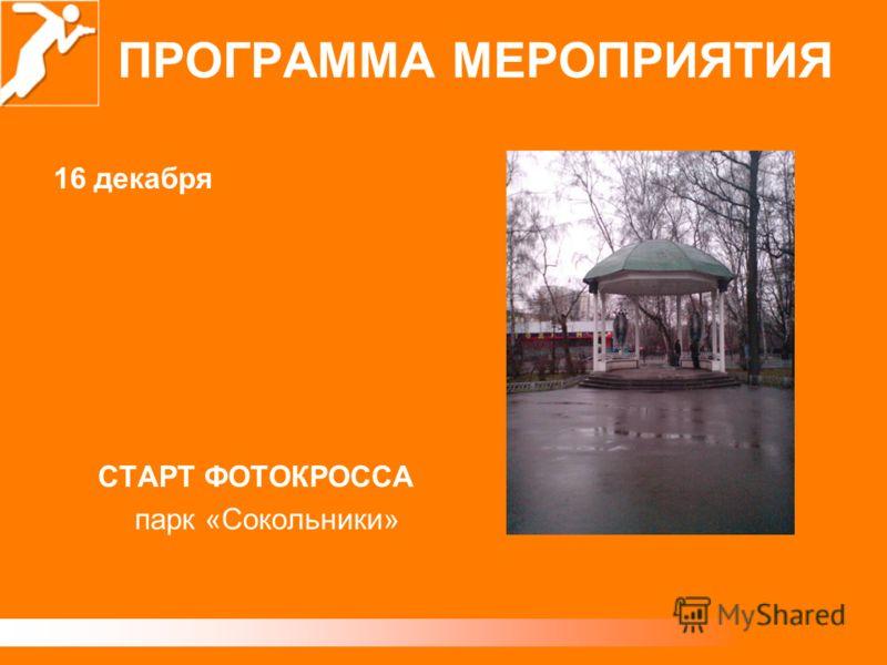 ПРОГРАММА МЕРОПРИЯТИЯ 16 декабря СТАРТ ФОТОКРОССА парк «Сокольники»