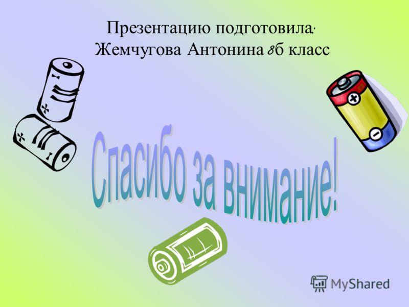 Презентацию подготовила : Жемчугова Антонина 8 б класс