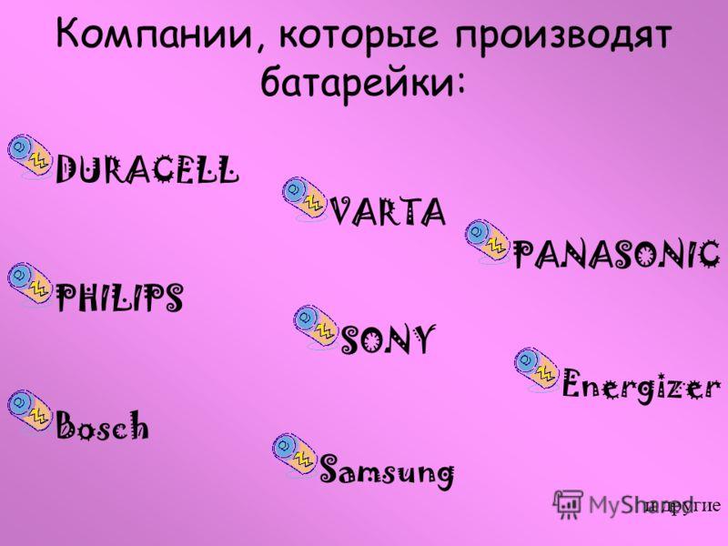 Компании, которые производят батарейки: DURACELL VARTA PANASONIC PHILIPS SONY Energizer Bosch Samsung и другие