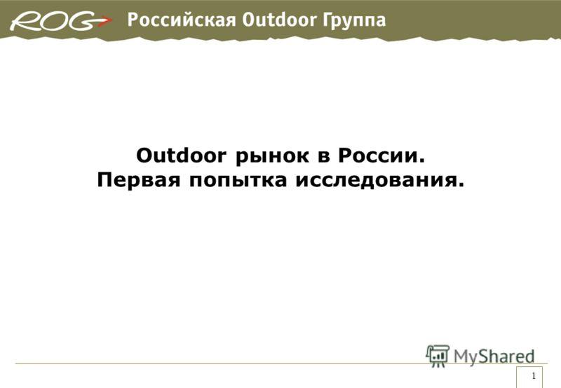 1 Outdoor рынок в России. Первая попытка исследования.