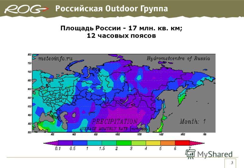 3 Площадь России - 17 млн. кв. км; 12 часовых поясов