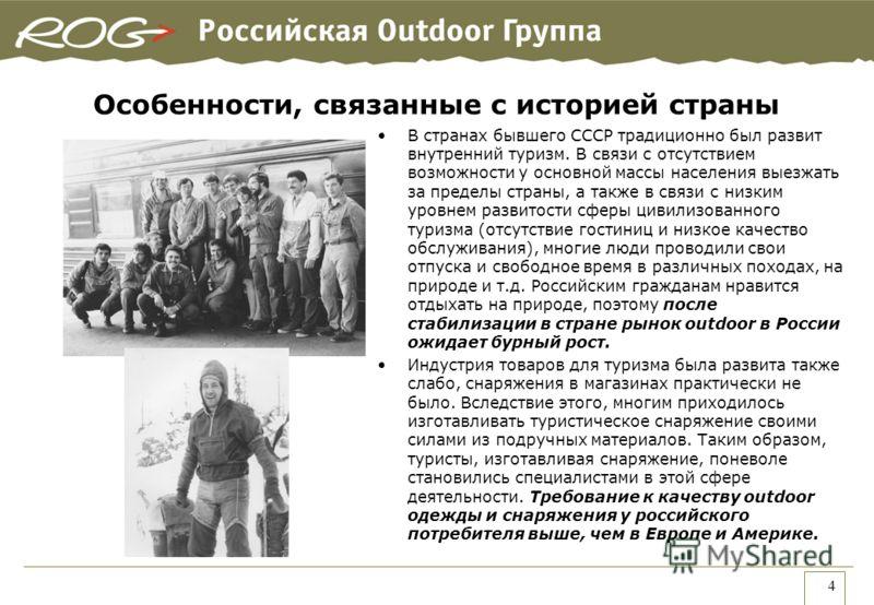 4 Особенности, связанные с историей страны В странах бывшего СССР традиционно был развит внутренний туризм. В связи с отсутствием возможности у основной массы населения выезжать за пределы страны, а также в связи с низким уровнем развитости сферы цив