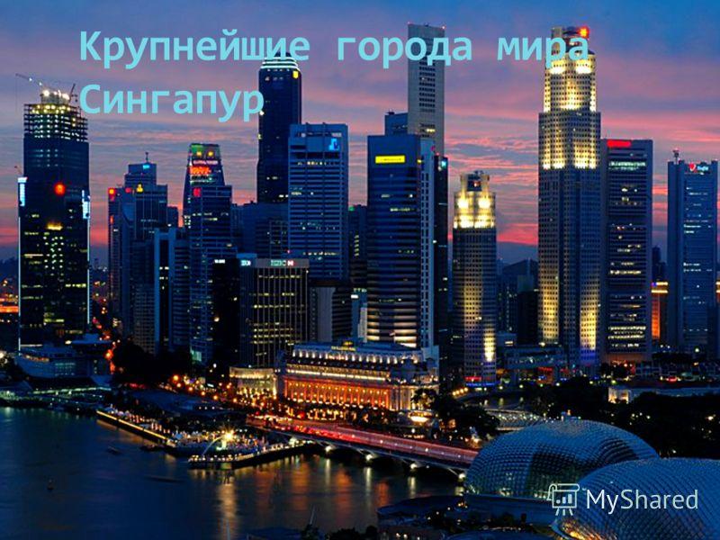 Крупнейшие города мира Сингапур