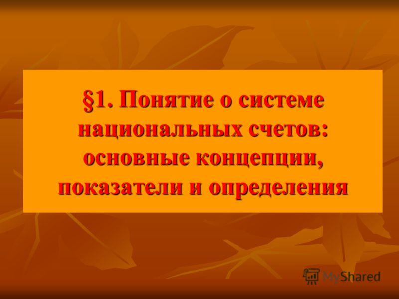 ГЛАВА 6 СИСТЕМА НАЦИОНАЛЬНЫХ СЧЕТОВ (СНС) ЦЕНТРАЛЬНЫЙ РАЗДЕЛ ЭКОНОМИЧЕСКОЙ СТАТИСТИКИ