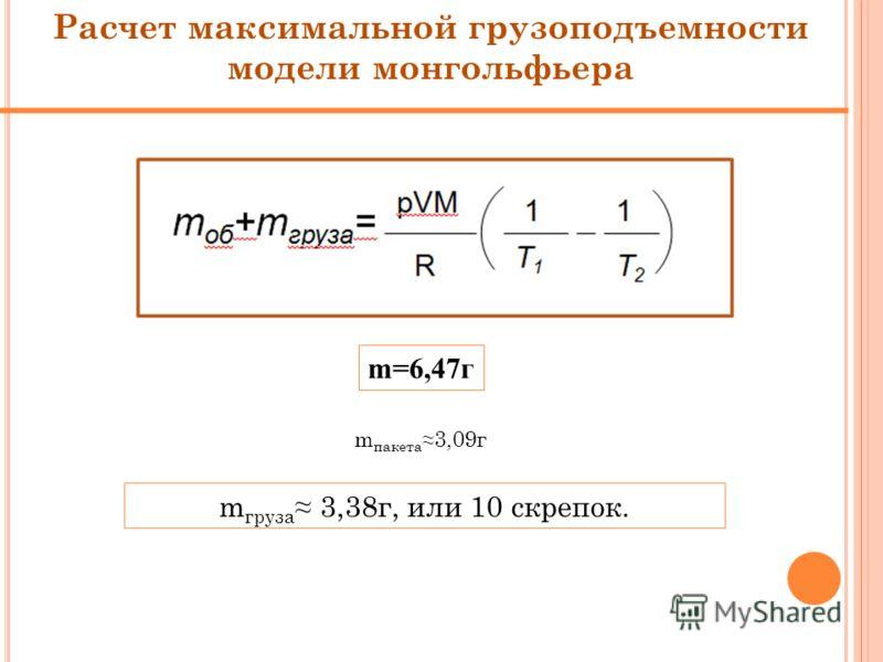 m=6,47г Расчет максимальной грузоподъемности модели монгольфьера m пакета 3,09г m груза 3,38г, или 10 скрепок.