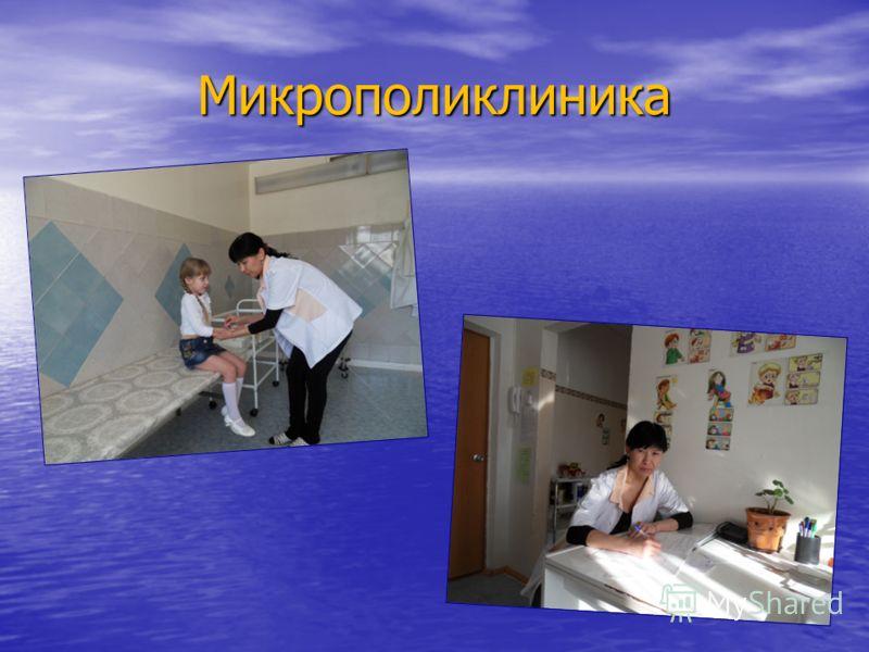 Микрополиклиника