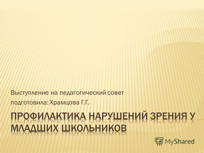Выступление на педагогический совет подготовила: Храмцова Г.Г.