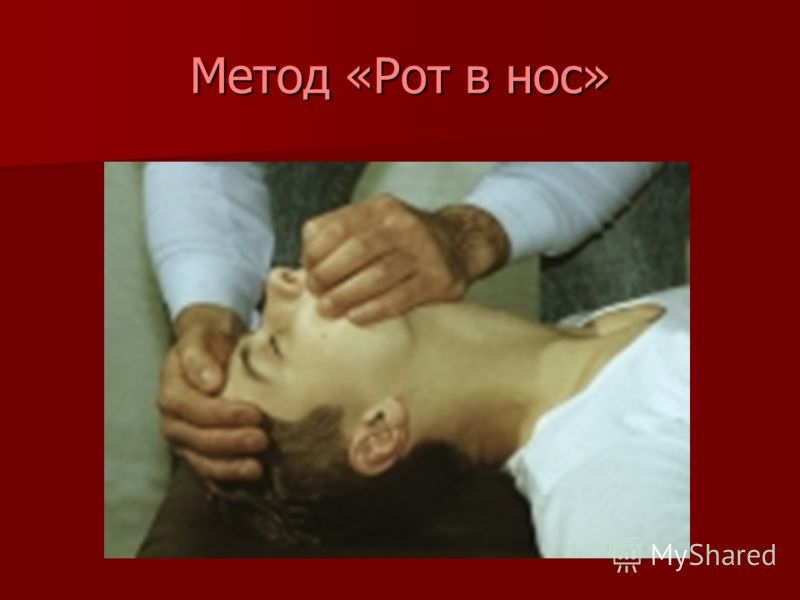 Метод «Рот в нос»