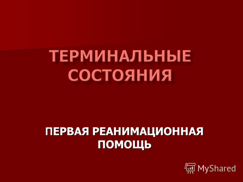 П ЕРВАЯ РЕАНИМАЦИОННАЯ ПОМОЩЬ