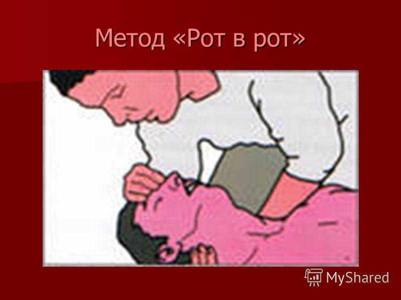 Метод «Рот в рот»