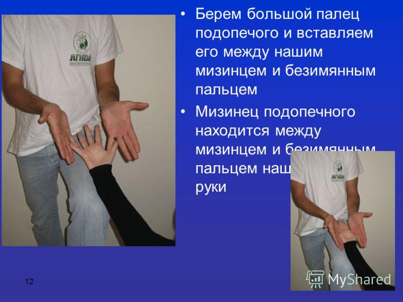 12 Берем большой палец подопечого и вставляем его между нашим мизинцем и безимянным пальцем Мизинец подопечного находится между мизинцем и безимянным пальцем нашей другой руки