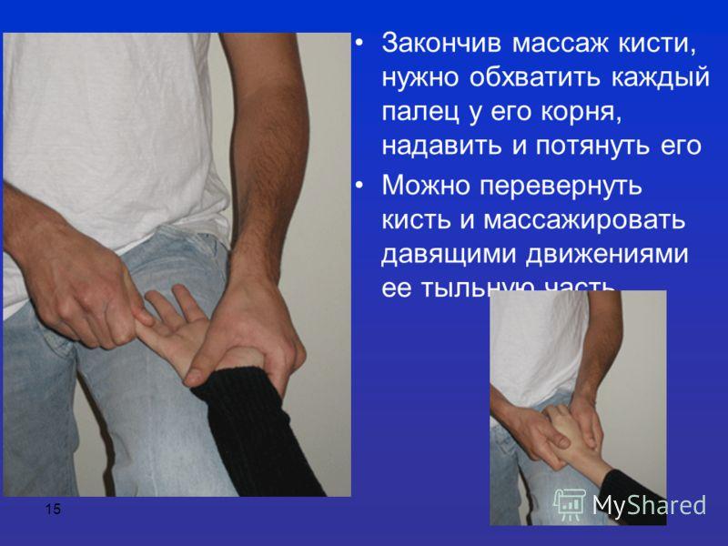 15 Закончив массаж кисти, нужно обхватить каждый палец у его корня, надавить и потянуть его Можно перевернуть кисть и массажировать давящими движениями ее тыльную часть