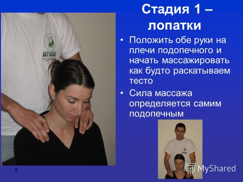 6 Стадия 1 – лопатки Положить обе руки на плечи подопечного и начать массажировать как будто раскатываем тесто Сила массажа определяется самим подопечным