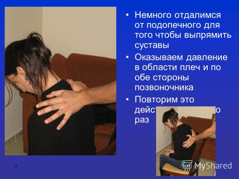 7 Немного отдалимся от подопечного для того чтобы выпрямить суставы Оказываем давление в области плеч и по обе стороны позвоночника Повторим это действие несколько раз