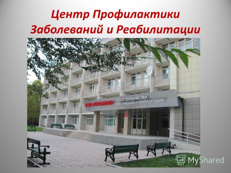 Центр Профилактики Заболеваний и Реабилитации