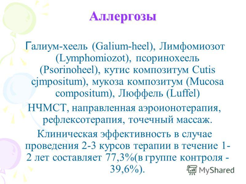 Аллергозы Г алиум-хеель (Galium-heel), Лимфомиозот (Lymphomiozot), псоринохеель (Psorinoheel), кутис композитум Cutis cjmpositum), мукоза композитум (Mucosa compositum), Люффель (Luffel) НЧМСТ, направленная аэроионотерапия, рефлексотерапия, точечный