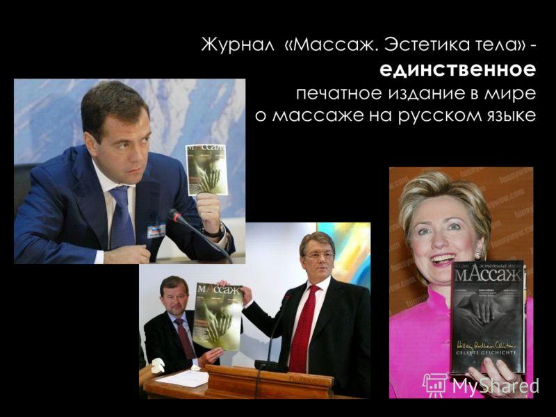 Журнал «Массаж. Эстетика тела» - единственное печатное издание в мире о массаже на русском языке