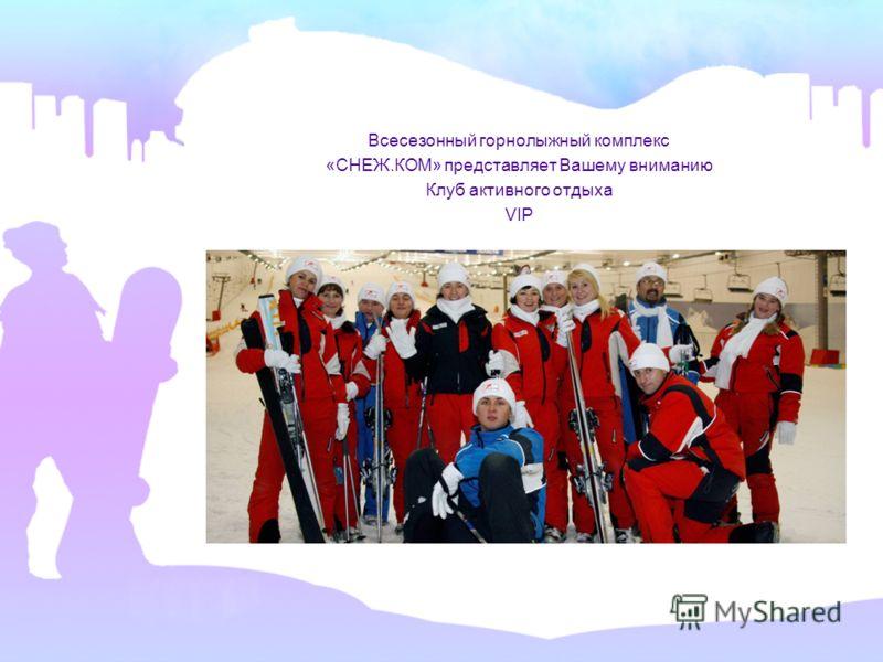 Всесезонный горнолыжный комплекс «СНЕЖ.КОМ» представляет Вашему вниманию Клуб активного отдыха VIP
