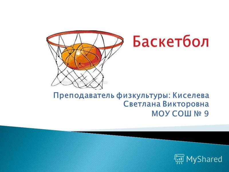 Преподаватель физкультуры: Киселева Светлана Викторовна МОУ СОШ 9