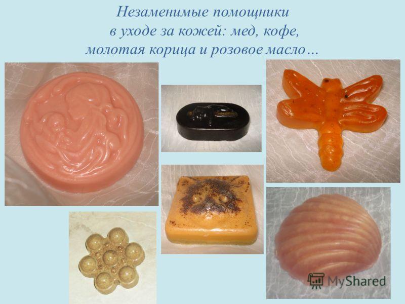 Незаменимые помощники в уходе за кожей: мед, кофе, молотая корица и розовое масло…