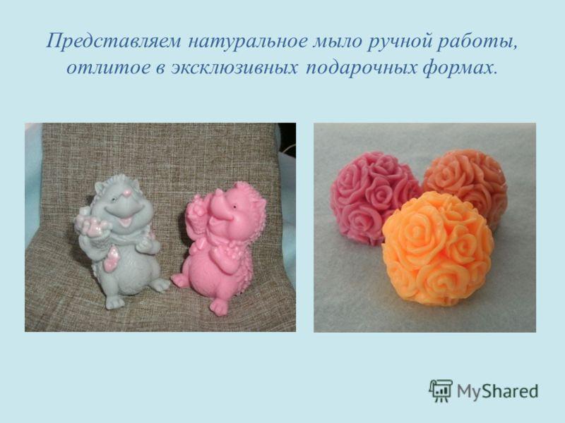 Представляем натуральное мыло ручной работы, отлитое в эксклюзивных подарочных формах.