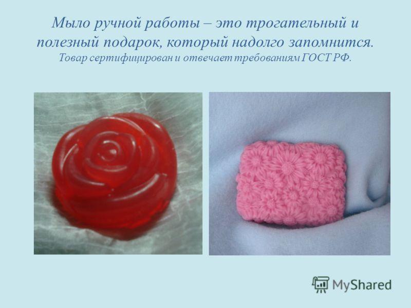 Мыло ручной работы – это трогательный и полезный подарок, который надолго запомнится. Товар сертифицирован и отвечает требованиям ГОСТ РФ.
