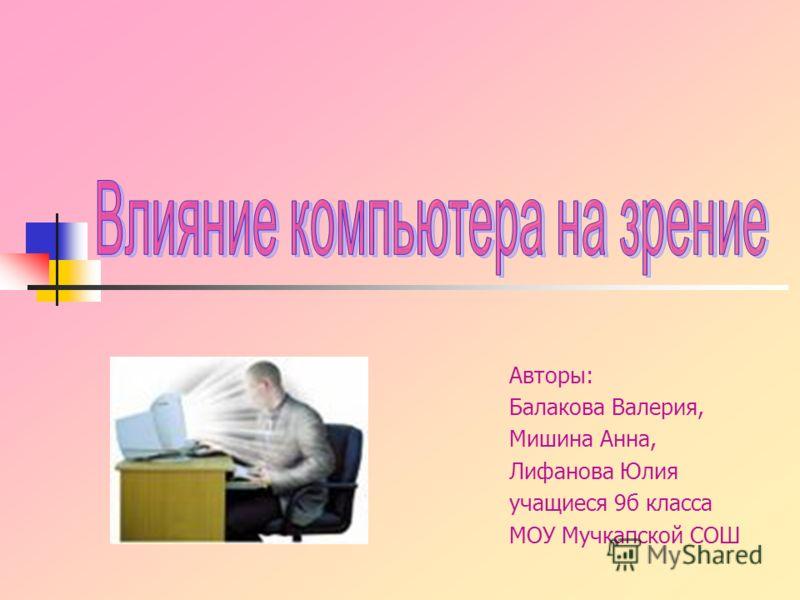 Авторы: Балакова Валерия, Мишина Анна, Лифанова Юлия учащиеся 9б класса МОУ Мучкапской СОШ