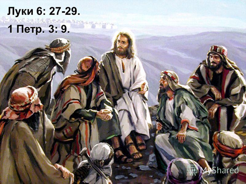 Луки 6: 27-29. 1 Петр. 3: 9.
