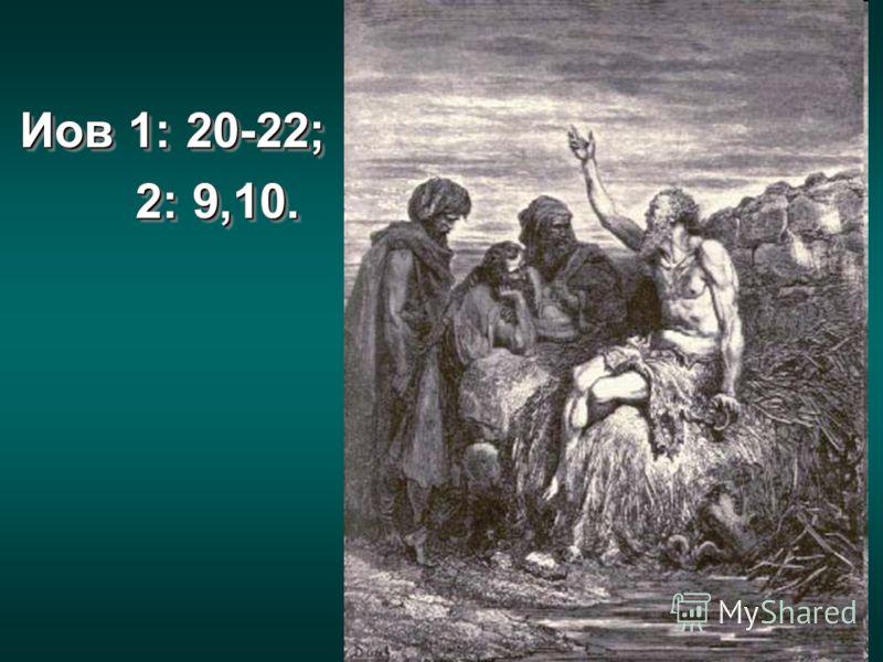 Иов 1: 20-22; 2: 9,10. 2: 9,10. Иов 1: 20-22; 2: 9,10. 2: 9,10.