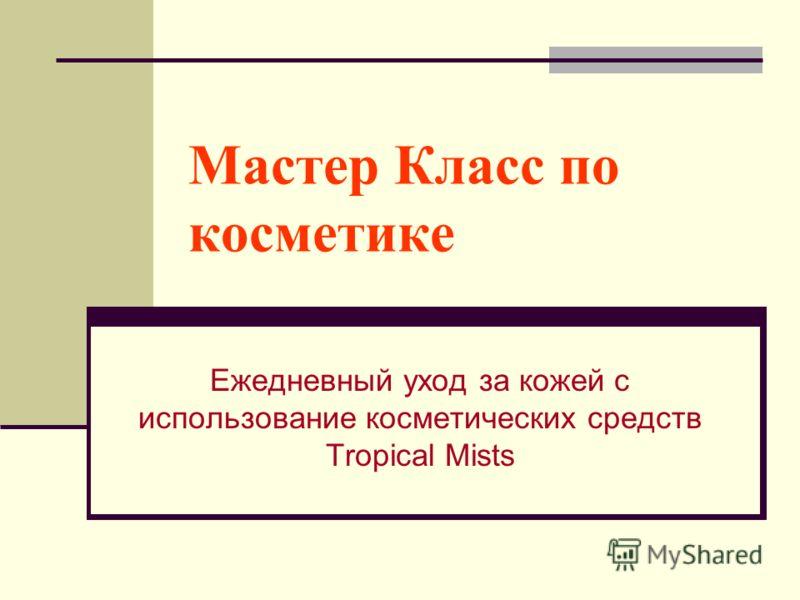 Мастер Класс по косметике Ежедневный уход за кожей с использование косметических средств Tropical Mists