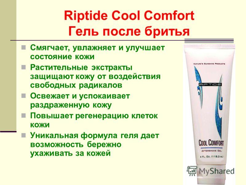 Riptide Cool Comfort Гель после бритья Смягчает, увлажняет и улучшает состояние кожи Растительные экстракты защищают кожу от воздействия свободных радикалов Освежает и успокаивает раздраженную кожу Повышает регенерацию клеток кожи Уникальная формула