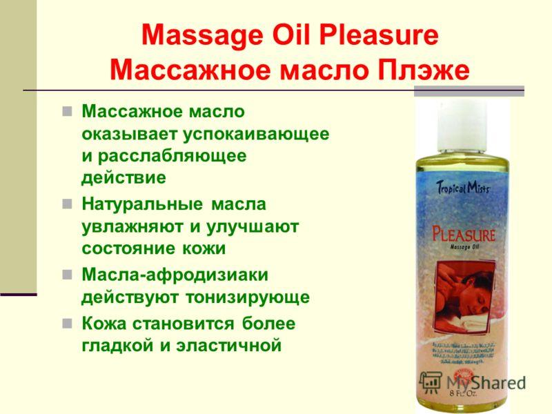 Massage Oil Pleasure Массажное масло Плэже Массажное масло оказывает успокаивающее и расслабляющее действие Натуральные масла увлажняют и улучшают состояние кожи Масла-афродизиаки действуют тонизирующе Кожа становится более гладкой и эластичной