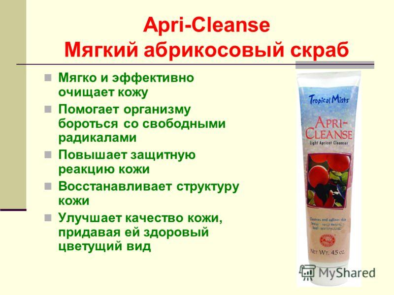 Apri-Cleanse Мягкий абрикосовый скраб Мягко и эффективно очищает кожу Помогает организму бороться со свободными радикалами Повышает защитную реакцию кожи Восстанавливает структуру кожи Улучшает качество кожи, придавая ей здоровый цветущий вид