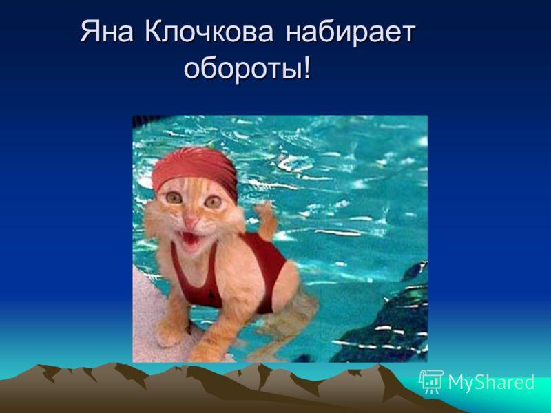 Яна Клочкова набирает обороты!