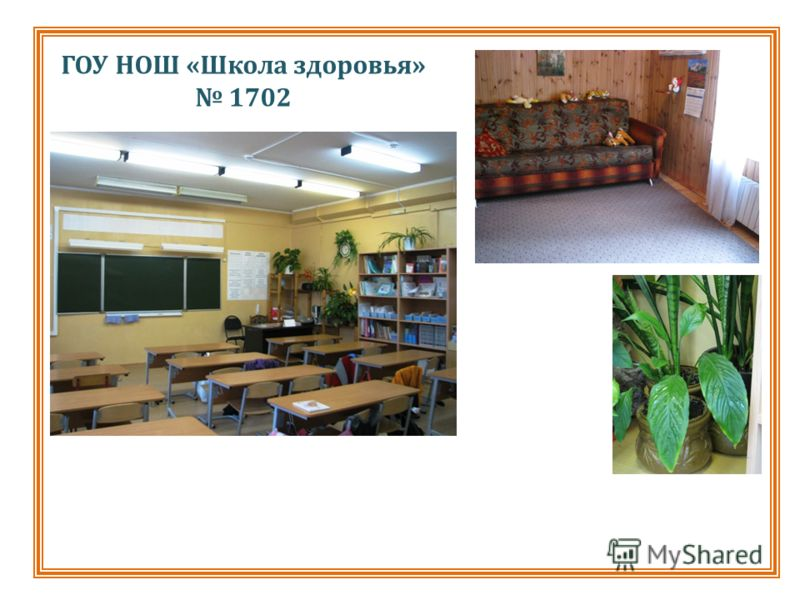 ГОУ НОШ «Школа здоровья» 1702