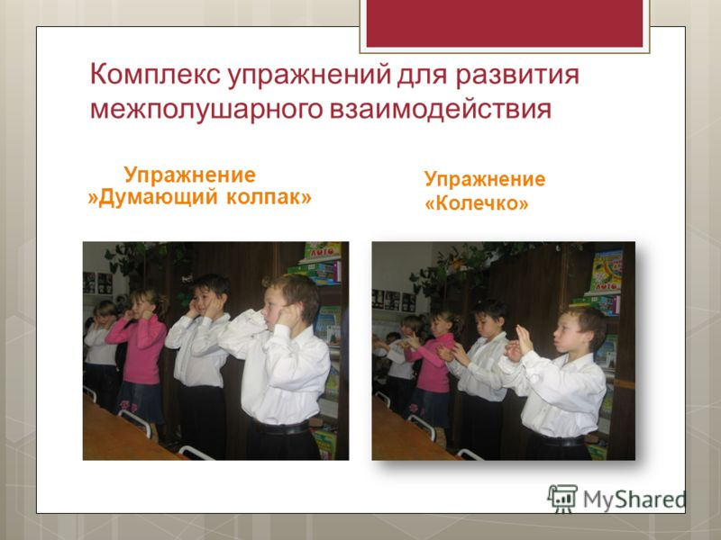 Комплекс упражнений для развития межполушарного взаимодействия Упражнение »Думающий колпак» Упражнение «Колечко»
